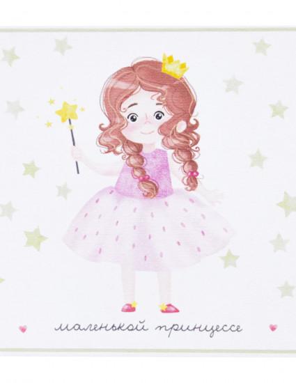 Открытка Маленькой принцессе