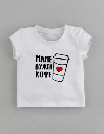 Футболка Classic белая Маме нужен кофе
