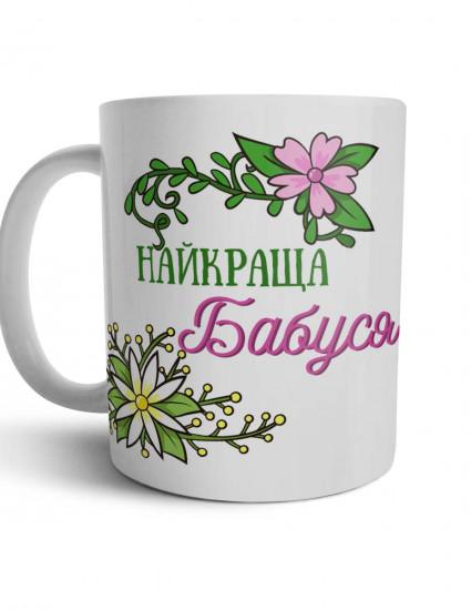 Чашка Бабуся найкраща