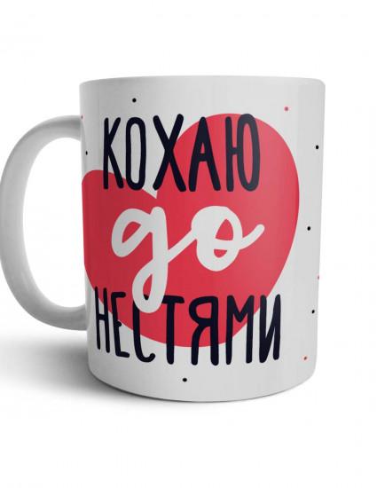 Чашка Кохаю