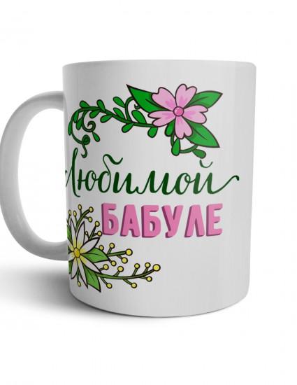 Чашка Любимой бабуле