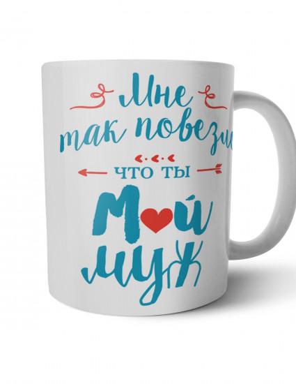 Чашка Мне так повезло, что ты мой муж