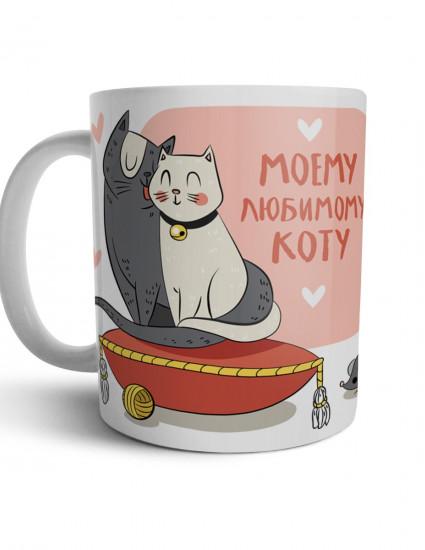 Чашка Моему любимому коту