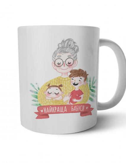 Чашка Найкраща бабуся
