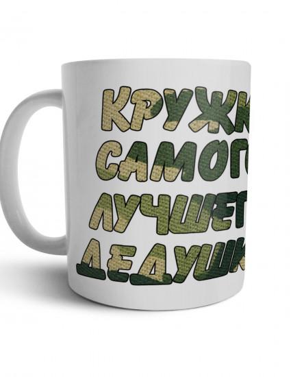 Чашка Самого лучшего дедушки