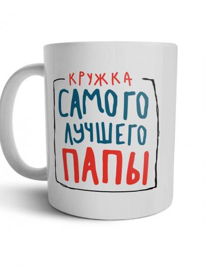 Чашка Самого лучшего папы