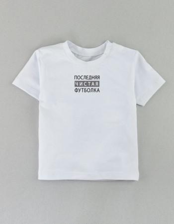 Футболка Овер белая Последняя чистая футболка