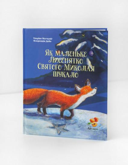 Ульріке Мотчуніг - Як маленьке лисеня Святого Миколая шукало
