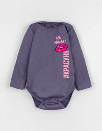 Боди с длинным рукавом фиолетовый Як мама