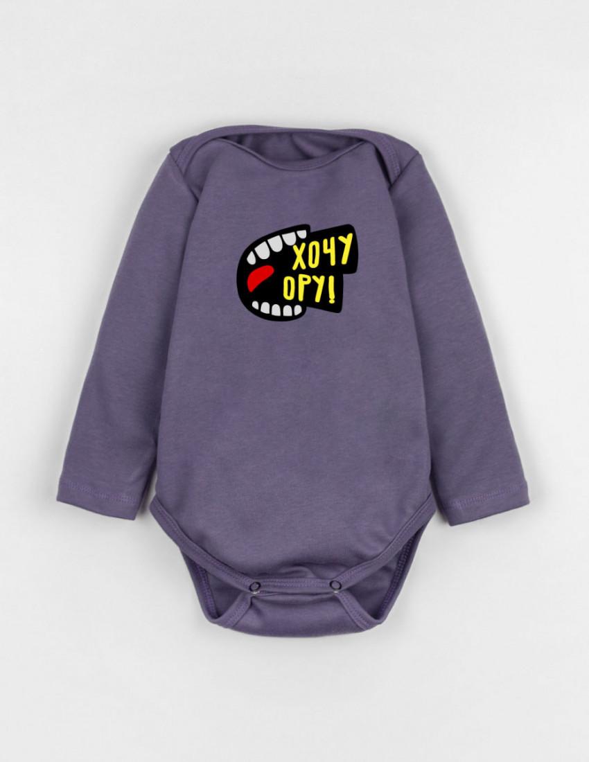 Боди с длинным рукавом фиолетовый ХОЧУ И ОРУ!