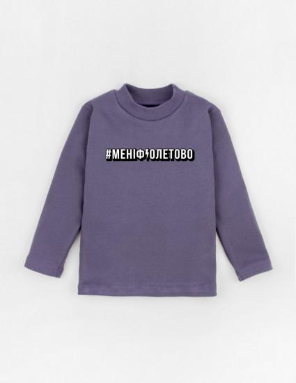 Батник фиолетовый #МЕНІФІОЛЕТОВО