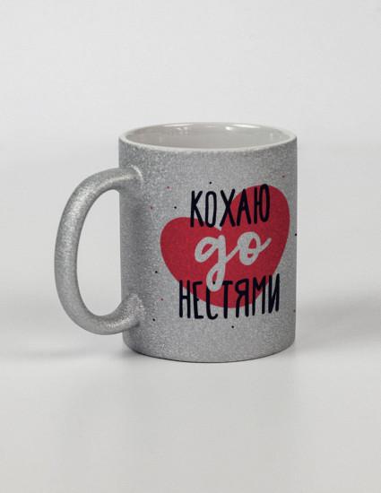 Чашка серебро Кохаю