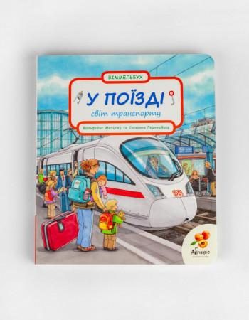 Сюзанна Гернхейзер та Вольфганг Мецгер - Свiт транспорту. У поїзді