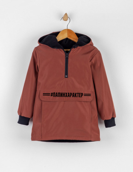 Куртка-анорак Барт терракотовая #папинхарактер