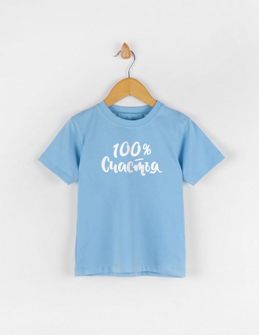 Футболка Овер голубая 100% счастья