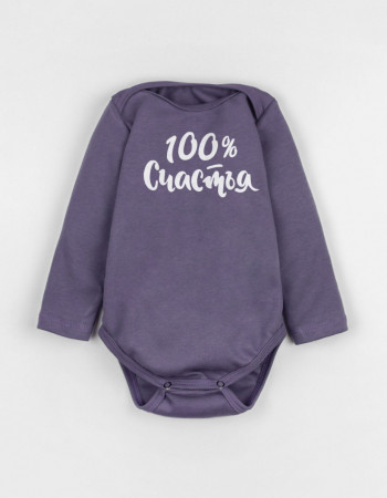 Боди с длинным рукавом фиолетовый 100% счастья
