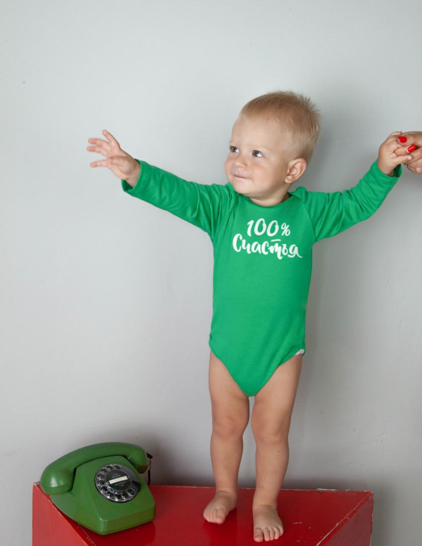 Боди с длинным рукавом зелёный 100% счастья