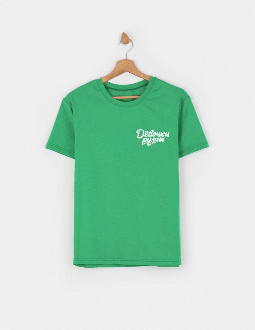 Футболка Овер для взрослого зелёная ДЕВОЧКИ РУЛЯТ