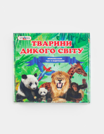 Настільна гра «Тварини дикого світу»